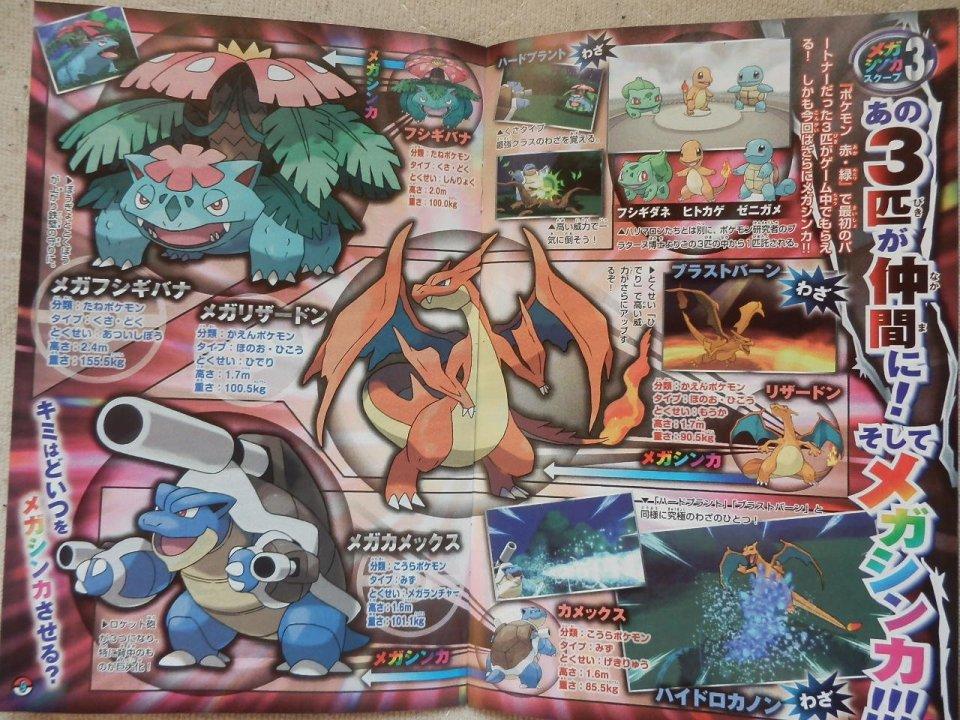 Pokemon x and y starter evolutions corocoro